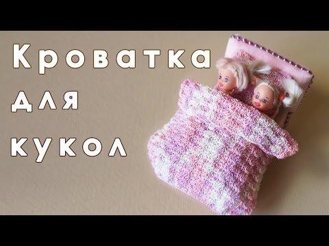 Как сделать кроватку для кукол из кухонных мочалок.