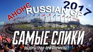 Формула 1 Анонс Гран при России 2017 Russian GP 2017 Preview