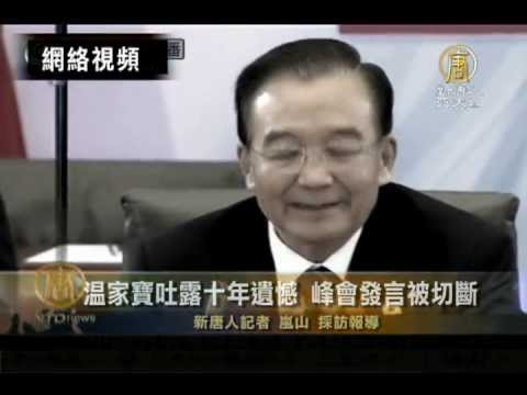 【中國新聞_溫家寶】溫家寶吐露十年遺憾 峰會發言被切斷