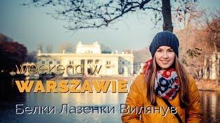 Варшава | Красивые места | Настроение выходного