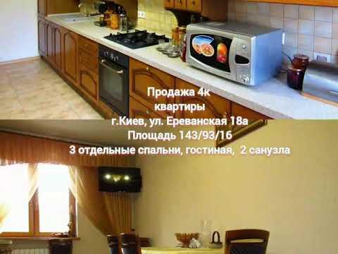 Продажа 4к квартиры, Киев, ул. Ереванская 18а. Чоколовка, Севастопольская площадь!!!