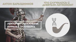 Антон Барышников - Что случилось с IX легионом?
