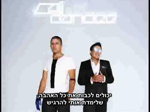 Cali & El Dandee - Yo Te Esperaré (HebSub) !מתורגם לעברית