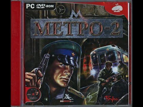 Стрим- прохождение игры Метро 2 (виртуальная машина Windows Xp)
