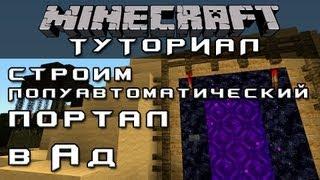 Строим полуавтоматический портал в Ад [Уроки по Minecraft]