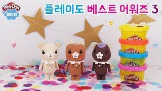 봄다방이 뽑은 플레이도우 장난감 베스트 3 _ 크리스마스 선물 ♡