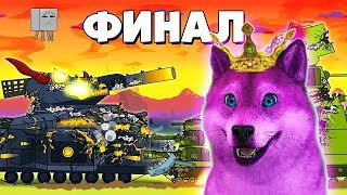 Последний бой Финал ГЕРАНД - РЕАКЦИЯ на Мультики про танки, Gerand