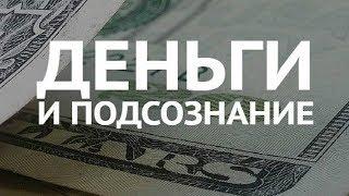 Подсознание и Деньги!
