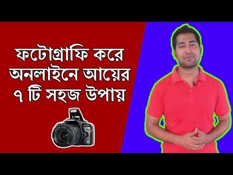 How to Make Money With Photography Online - ফটোগ্রাফি করে আয় করুন অনলাইনে - Bangla Tutorial - 동영상