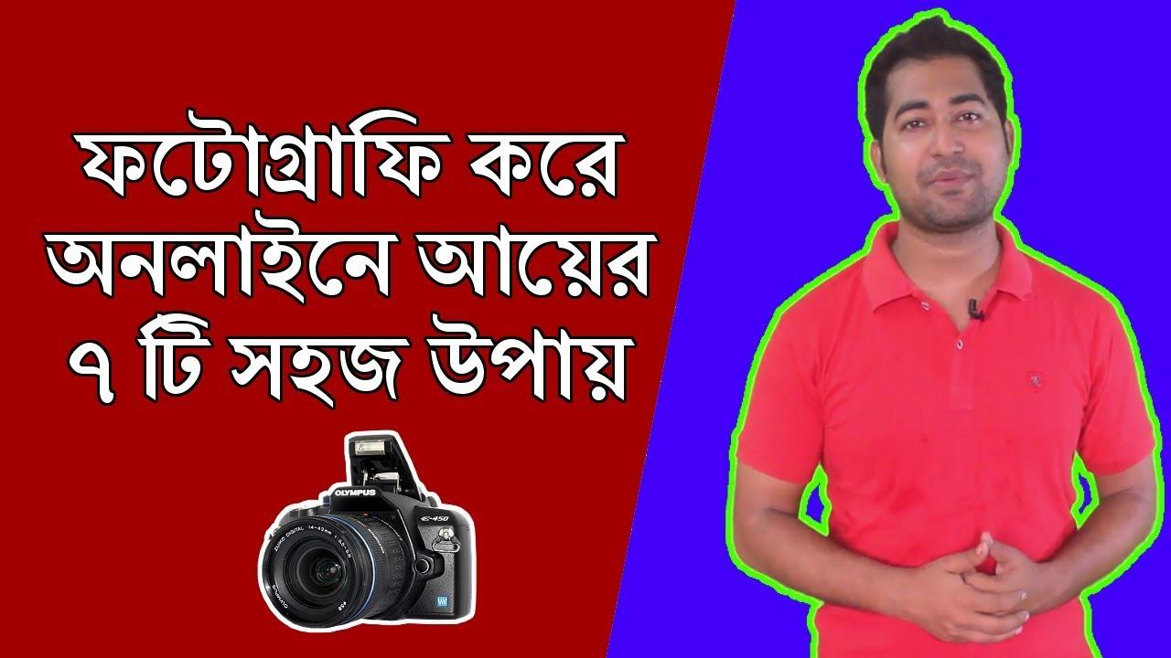 How to Make Money With Photography Online - ফটোগ্রাফি করে আয় করুন অনলাইনে - Bangla Tutorial