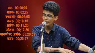    CHINMAY SAWANT    FULL BHAJAN - संपूर्ण भजन - बुवा चिन्मय सावंत .