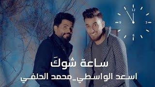 ساعة شوكَ I محمد الحلفي و اسعد الواسطي  2017 Video Clip