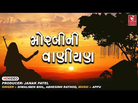 Diwaliben Bhil Bhajan I Morbi Ni Vaniyan | Superhit Gujarati Lokgeet Bhajan