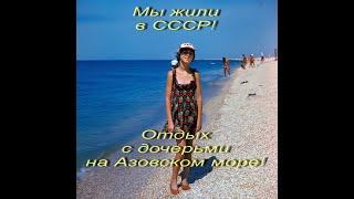 видео Станица Должанская - отдых, отзывы. Ейск, Должанская, Краснодарский край