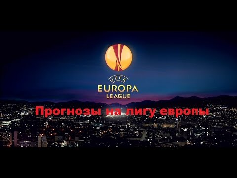 Бенфика - ЦСКА - 1:2. Голы и лучшие моменты