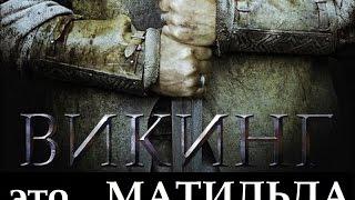 Анатолий Артюх о фильме ВИКИНГ