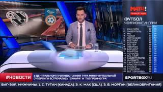 Матч ТВ. Новости спорта. 24.02.2018 - 22:30
