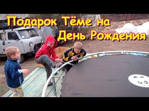 видео: Дарим подарок Теме на Д.р. Море восторга! (05.19г.) Семья Бровченко.