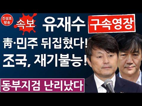 긴급! 검찰, 유재수 구속영장! 서울동부지검의 결단! (진성호의 융단폭격)