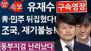 긴급! 검찰, 유재수 구속영장! 서울동부지검의 결단! …