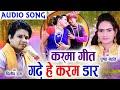 Dilip Ray | Cg Karma Geet | Gade He Karam Dar | Cg Song | Dj Vishal Naila