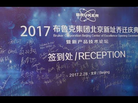 Bruker Beijing New Office Opening