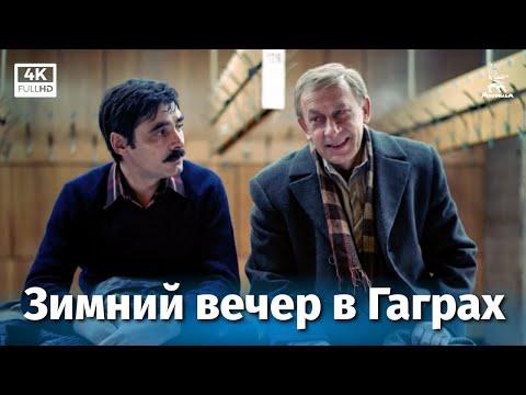 Зимний вечер в Гаграх (мелодрама, реж. Карен Шахназаров, 1985 г.)