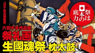 祭礼画「生國魂祭-枕太鼓-」制作過程~コロナ禍応援動画~祭は日本の底力