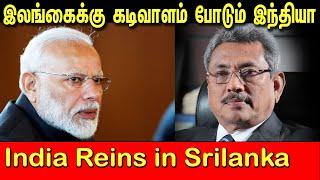 கோத்தபயாவுக்கு கடிவாளம் போட்ட பிரதமர் மோடி | Modi Reins in Gotabaya | Tamil | Bala Somu
