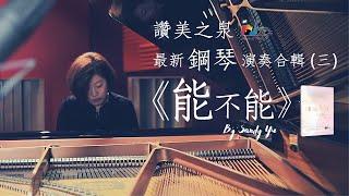 2019 讚美之泉鋼琴演奏系列 (三) 能不能 Let Me Stay 宣傳短片