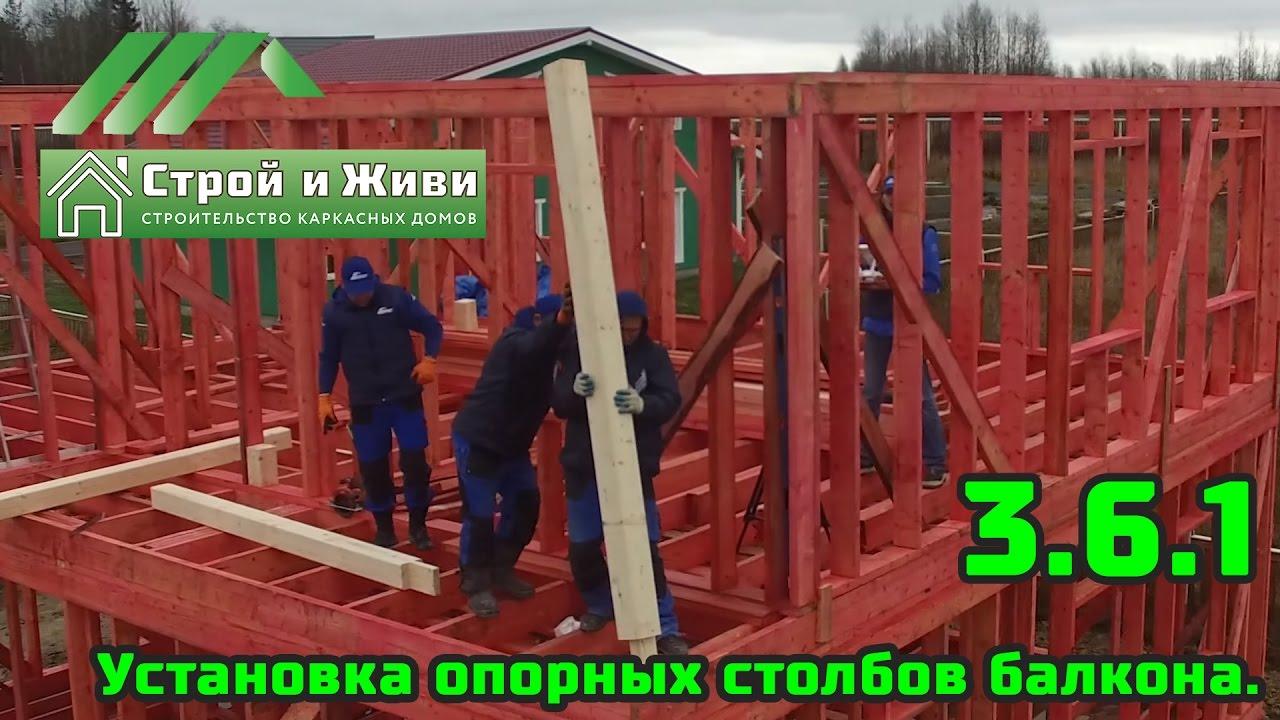 Крепление опорных столбов в каркасном доме