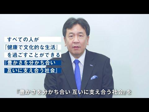 2020年5月3日 立憲民主党代表 枝野幸男からのメッセージ #憲法記念日