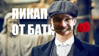 УРОК ПИКАПА - VANOMAS
