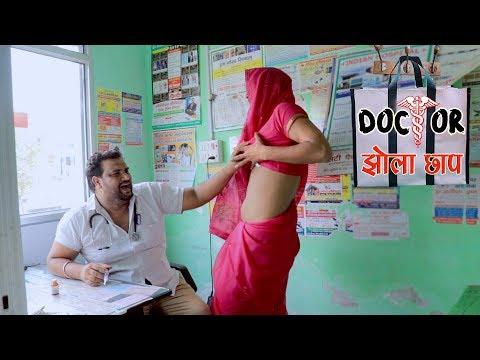 DOCTOR JHOLA CHHAP (डॉक्टर झोला छाप) | Firoj Chaudhary | Full Entertainment | Comedy 2019