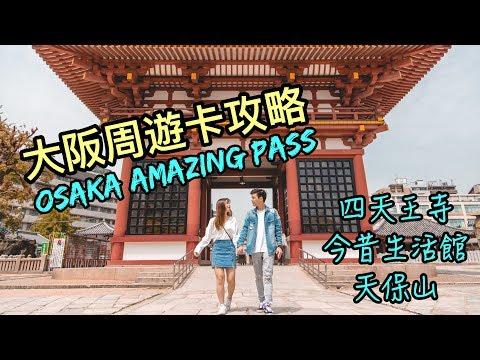 大阪攻略-part-3!osaka-amazing-pass-大阪周遊卡!今昔生活館!天保山!japan-vlog-#15