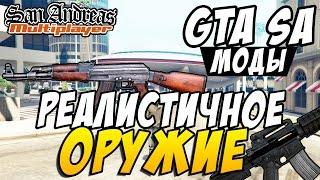 Моды GTA SA - Реалистичное оружие (Weapon Pack)