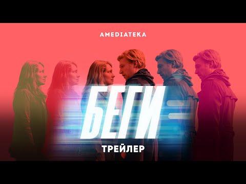 Беги | Официальный русский трейлер (2020)