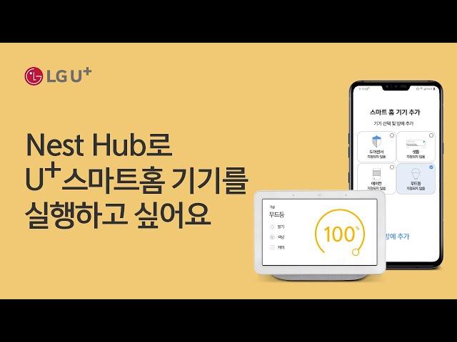 [U+스마트홈] Nest Hub로 U+스마트홈 기기를 설행하고 싶어요