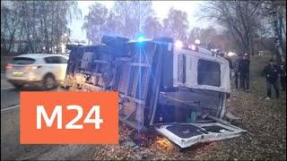 Смотреть видео Двое пострадавших находятся в тяжелом состоянии после ДТП под Дмитровом - Москва 24 онлайн