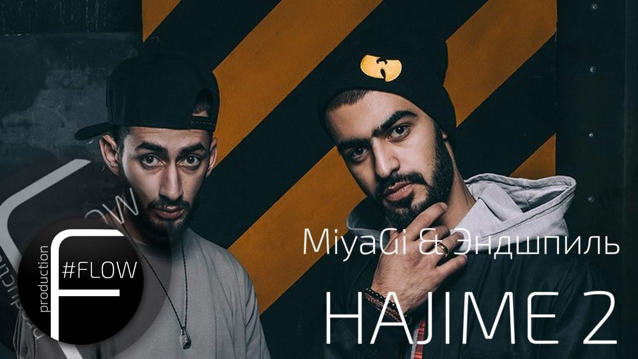 Miyagi & эндшпиль hajime 2 (полный альбом).