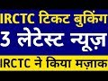 IRCTC Train Ticket Booking 3 Latest Update And New Updates Today