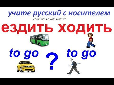 Как правильно ехать или езжать