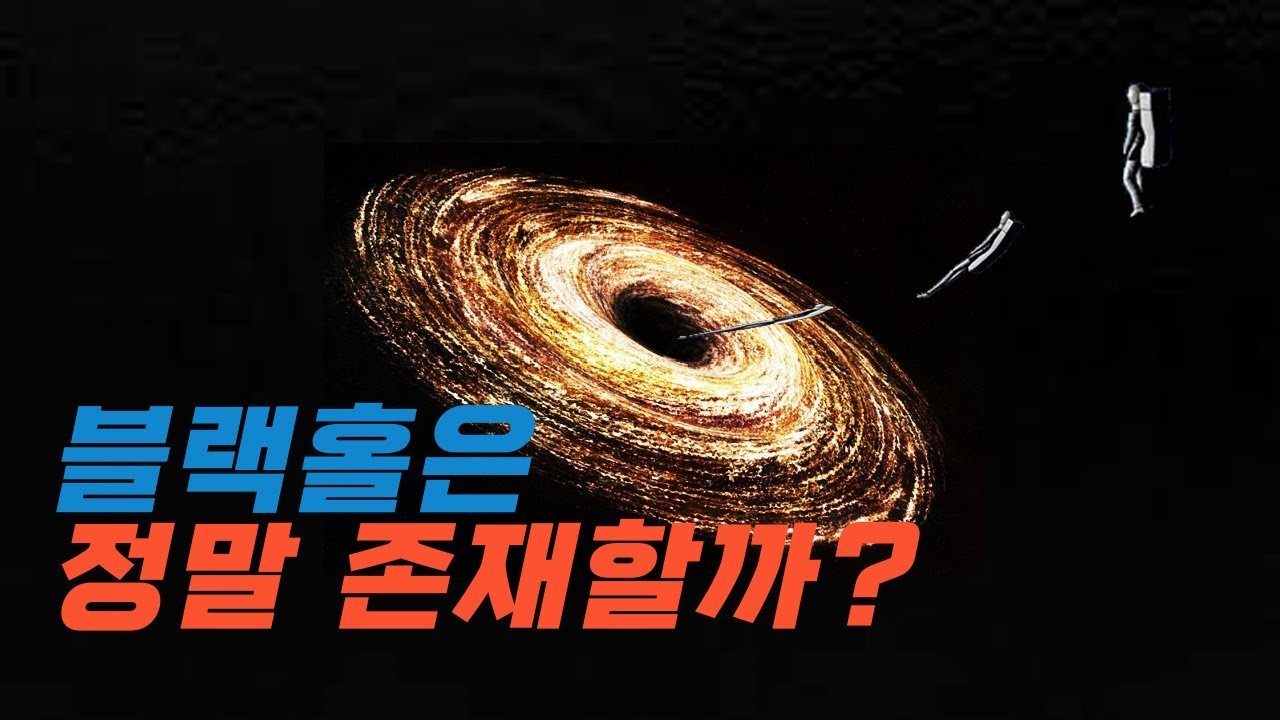 실제로 과학자들이 블랙홀을 찾는데 이용하는 7가지 방법