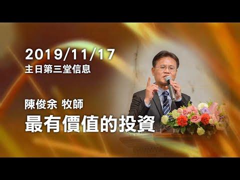 20191117主日信息 陳俊余 牧師「最有價值的投資」