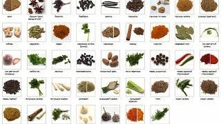 Специи Для Похудении