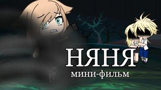 Няня ~ мини-фильм (хоррор) ~ gacha life