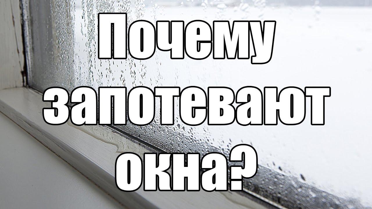 """Результат пошуку зображень за запитом """"почему запотевают окна"""""""