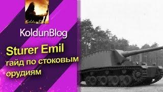 Sturer Emil, гайд по стоковым орудиям