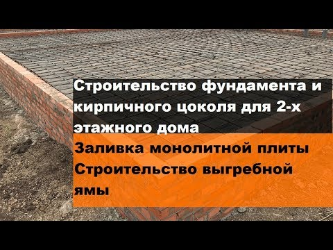Строительство фундамента и кирпичного цоколя для двухэтажного дома, заливка монолитной плиты.