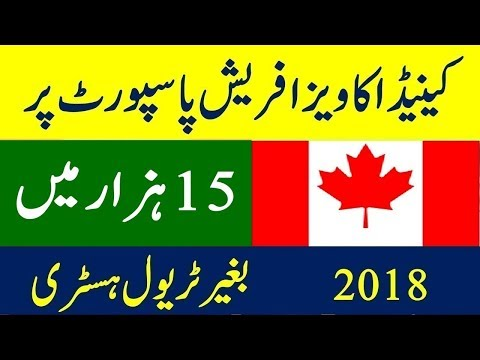 Canada visitor visa without travel history - Latest Canadian immigration information 2018.